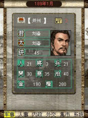 塞班s60v5游戏下载三国志-霸王的大陆图片