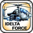 三角洲部队(一直升机射击和赛车游戏/游戏)