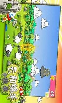 云和绵羊的故事
