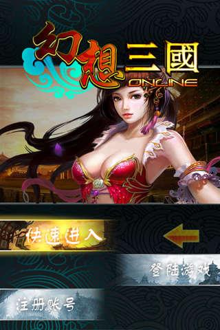 汉风冒泡幻想三国3D