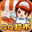 QQ超市官方版