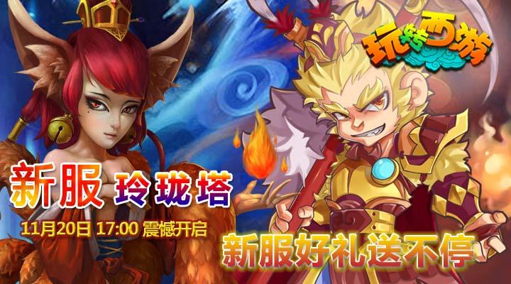 """游戏新闻 11月20日新服""""玲珑塔""""火爆开启"""