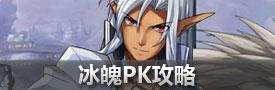 时空猎人冰魄PK攻略 冰魄PK各职业技巧