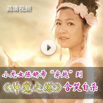 神魔之塔高清宣传片:陈妍希纤纤玉手杀四方