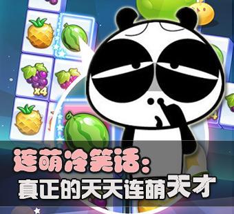 天天连萌冷笑话(一):连萌天才