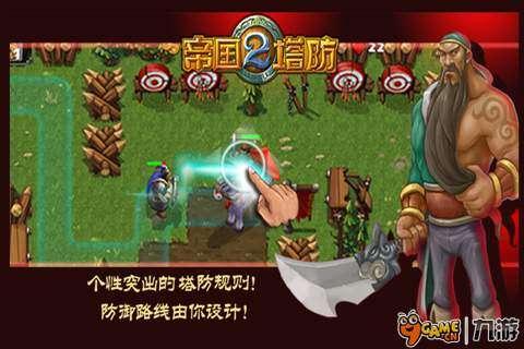 梦幻般中世纪塔防游戏《帝国塔防ii》评测