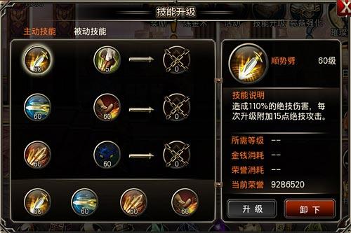 王者战魂 游戏新闻 技能   目前游戏每个职业开放了6个主动技能及其对