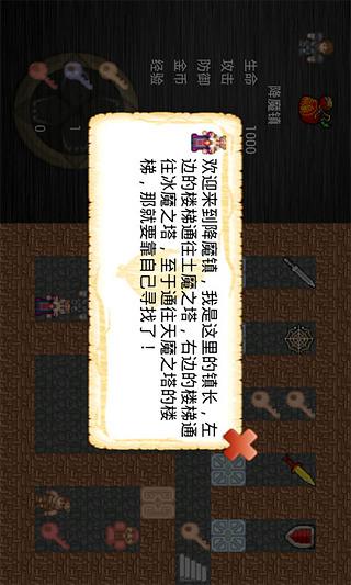 魔塔之降魔  简介 评论 相比魔塔20131.更丰富的隐藏关卡2.