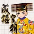 成語皇朝中文版 Idiom Empire