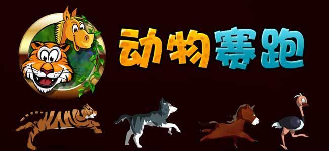 原来是每年一界的森林动物运动会又开始了