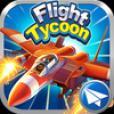 航空大亨--最好玩的飞机游戏