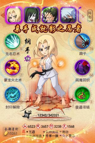 忍将(九游版)