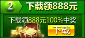《混沌与秩序》下载新版领总价值888元大礼包