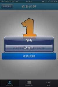 谁是下载游戏_卧底_攻略_iPhone版_中文版_谁春节马布岛v攻略攻略图片