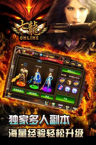 七龙Online