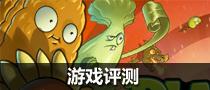 植物大战僵尸2评测