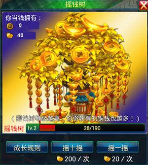 五国记 游戏指引 摇钱树  点击该图标后将会进入到摇钱树主界面.
