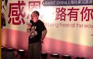 上海玩家见面会大师讲话