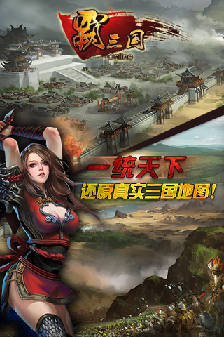 霸三国(九游版)
