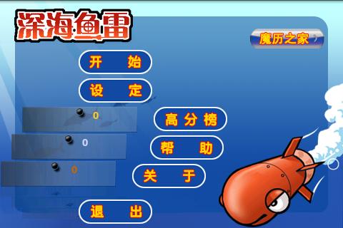 深海鱼雷下载_最新版_深海鱼雷攻略_深海鱼雷电脑版