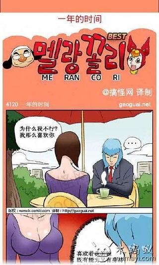 搞笑小漫画_下载_攻略_安卓版_中文版_搞笑小蝎与的迪达拉漫画图片