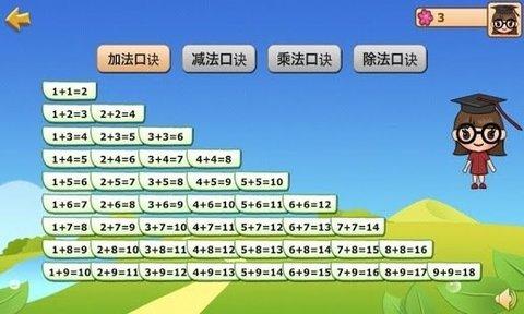 儿童数学乐园_官网_攻略