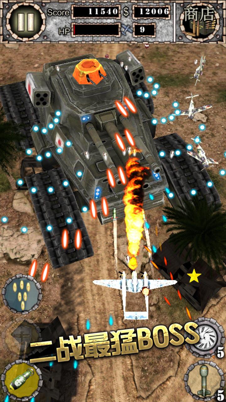 空战游戏排行榜