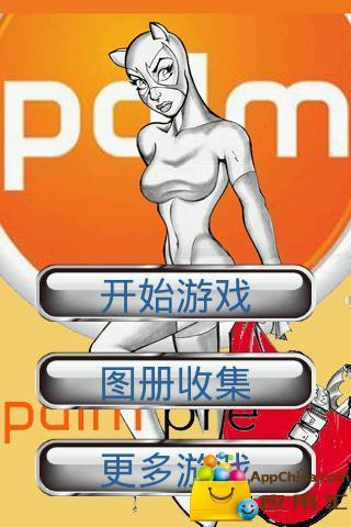 PALM创意广告拼图,Palm P...截图3