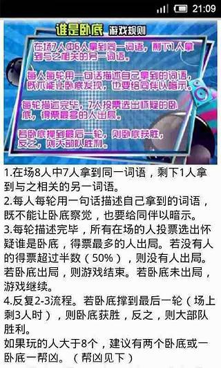谁是养成卧底攻略_官网_电脑_攻略版_完胜_九下载攻略茨木爆伤图片