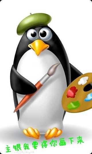 情侣企鹅手机宠物