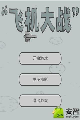 飞机大战无敌版官网_飞机大战无敌版存档 内购 修改