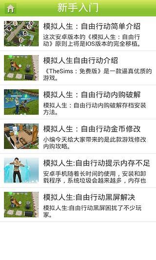 模拟人生之a电脑v电脑电脑金牌_官网_攻略_视频gta5攻略攻略精品图片