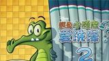 《鳄鱼小顽皮爱洗澡2》或9月发布