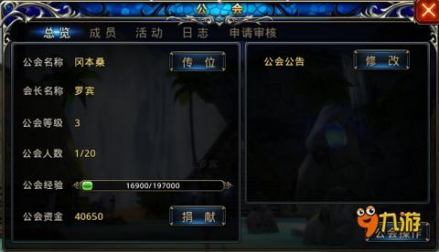 九游神之刃官网攻略图片