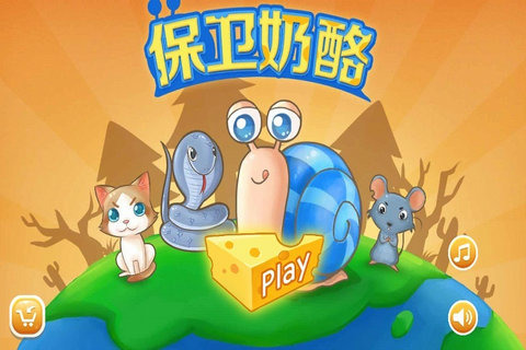 2m (3人评分) 下载 简介:《保卫奶酪》是一款可爱的益智游戏.