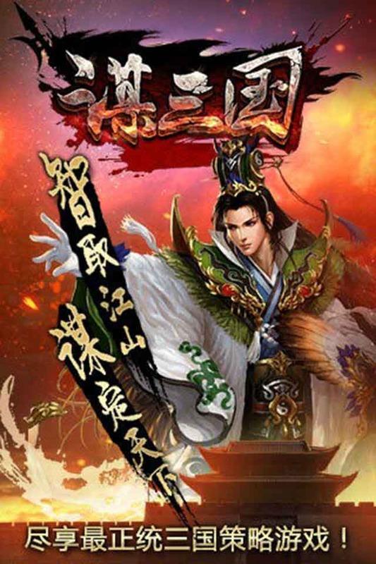 謀三国_《谋三国》游戏介绍多玩网页游戏webgame
