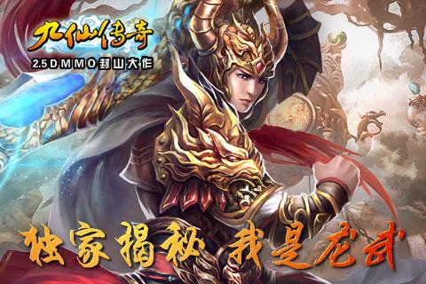 九仙传奇官网