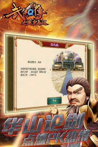 武侠Q传(九游版)