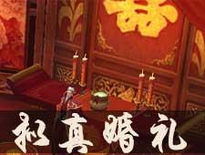 新增游玩苏州城 天龙3D拟真婚礼