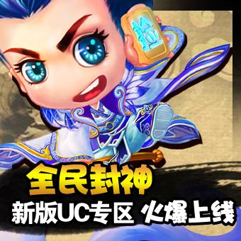 中国神话作品《封神英雄榜》RPG游戏介绍