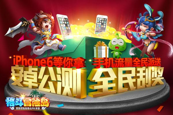 《格斗冒险岛》公测送iphone6 plus!