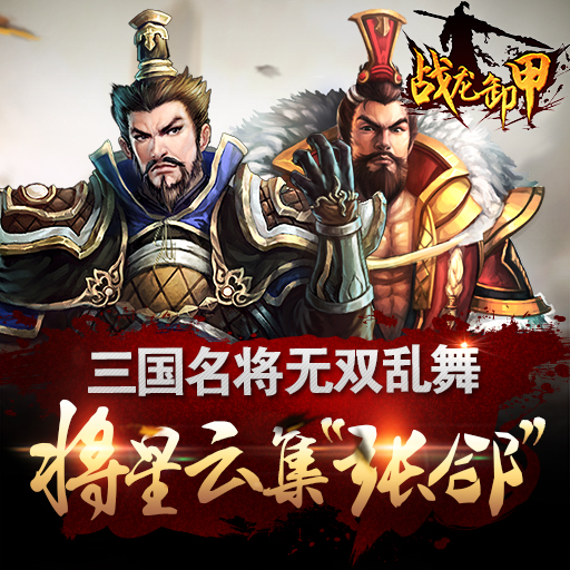 Dragon War将星云集——张郃