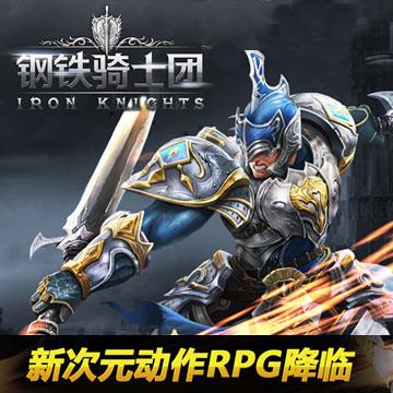 《钢铁骑士团》注重操作和策略的ARPG