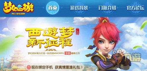 梦幻西游,<a id='link_pop' class='keyword-tag' href='http://ashleytaws.com/menghuanxiyou/'>梦幻西游手游</a>
