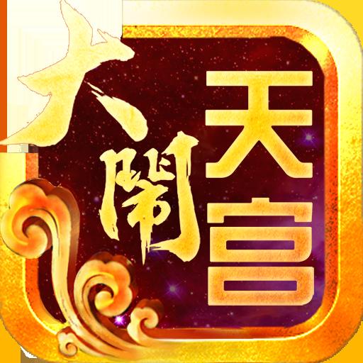 西游记-大闹天宫2