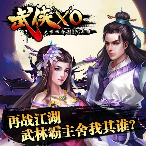 《武侠XO》新版本揭秘 新伙伴新玩法再战江湖