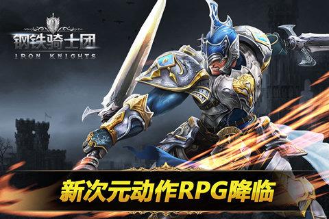 《钢铁骑士团》特色介绍 穿上铠甲的勇者与你冲锋陷阵
