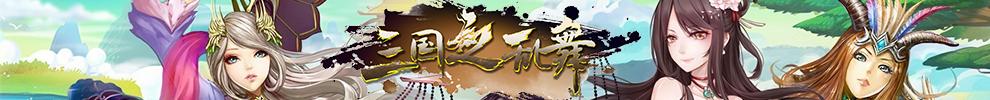 三国之乱舞banner