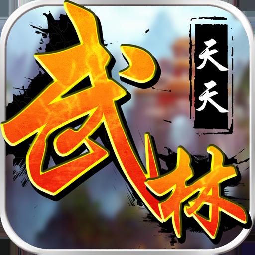 天天武林(九游版)
