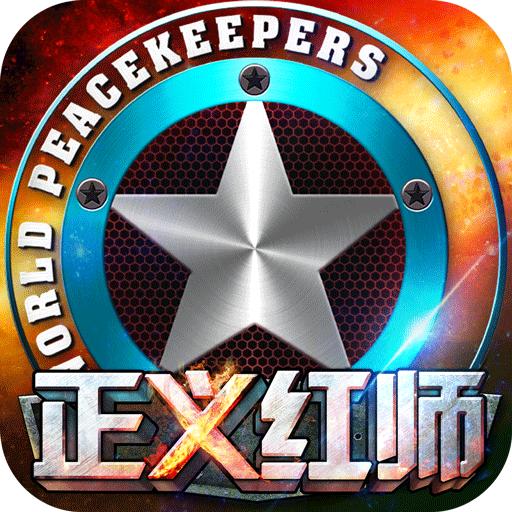 intex aqua octa 正义红师 pc版安装使用教程 九游手机游戏